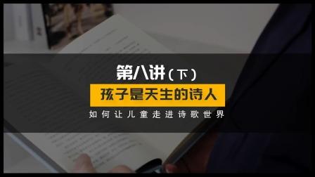朱永新阅读课08_孩子是天生的诗人(下)