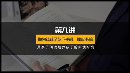朱永新阅读课09_如何让孩子放下手机,捧起书籍