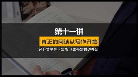 朱永新阅读课11_真正的阅读从写作开始