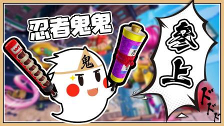 【鬼鬼】我成为第一名忍者了!【Ninjala】免费的刺激对战 Switch泡泡糖忍战