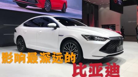 2020广州车展 这将会是对比亚迪影响深远的一款车