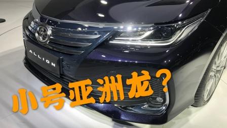 2020广州车展 小号亚洲龙?一汽丰田ALLION会叫什么名