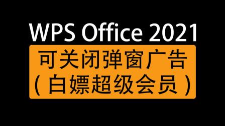WPS Office 2021尝鲜版下载体验,可关闭广告弹窗,还送超级会员