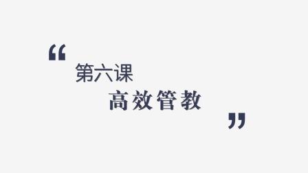 金韵蓉沟通课06_高效管教