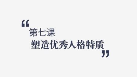 金韵蓉沟通课07_塑造优秀人格特质