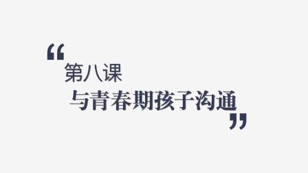 金韵蓉沟通课08_与青春期孩子沟通