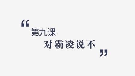 金韵蓉沟通课09_对霸凌说不