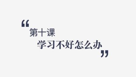 金韵蓉沟通课10_学习不好怎么办