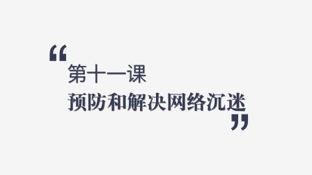 金韵蓉沟通课11_预防和解决网络沉迷