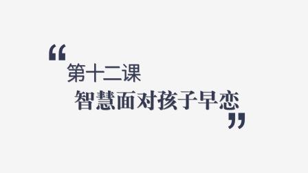 金韵蓉沟通课12_智慧面对孩子早恋