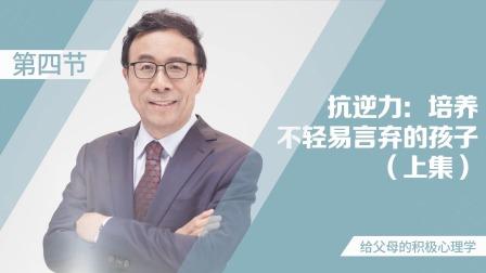 彭凯平心理学07_抗逆力:培养不轻易言败的孩子(上)