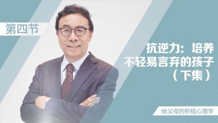 彭凯平心理学08_抗逆力:培养不轻易言败的孩子(下)