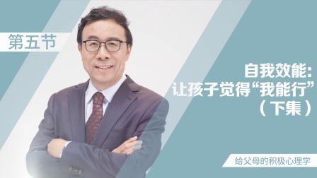 """彭凯平心理学10_自我效能:让孩子觉得""""我能行""""(下)"""