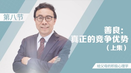 视频成片_彭凯平心理学15_善良:真正的竞争优势(上)