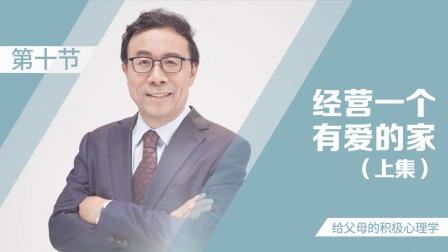 彭凯平心理学19_经营一个有爱的家(上)