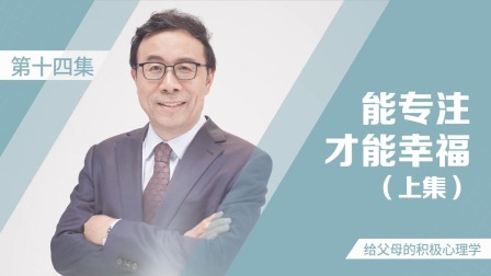 彭凯平心理学27_能专注,才能幸福(上)