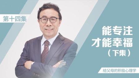 彭凯平心理学28_能专注,才能幸福(下)