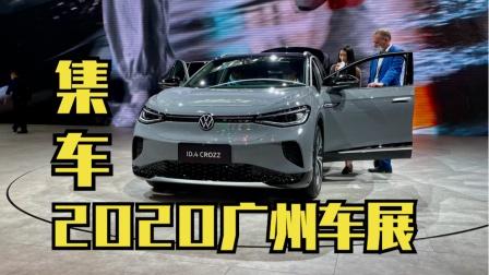 【集车】2020广州车展随聊