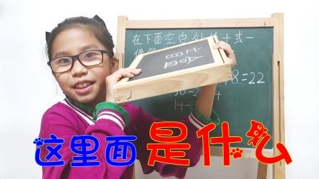 爸爸写一道小学生数学题,做对奖励一个盲盒,你猜孩子是怎么做的