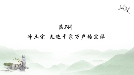 9. 净土宗(走进千家万户的宗派)
