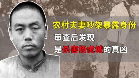1955年,农村夫妻吵架暴露身份,审查后是杀害杨虎城的真凶