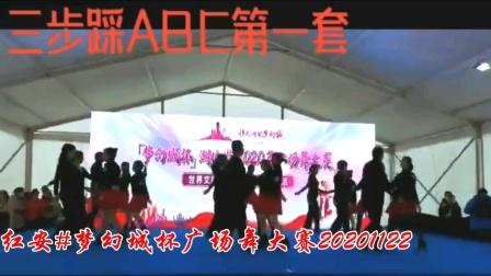 三步踩ABC第一套20201122红安梦幻城广场舞大赛