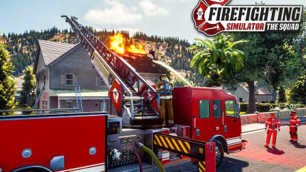 模拟消防英豪 #4:驾驶举高喷射消防车执行任务 | Firefighting Simulator - The Squad