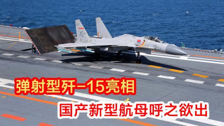 弹射型歼-15惊鸿一瞥,国产新一代超级航母呼之欲出
