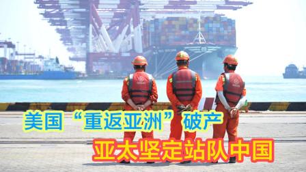 """俄媒:""""重返亚洲""""战略已经破产,亚太国家坚定地站在中国一边"""