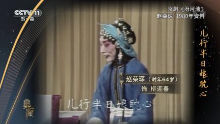 26-[典藏]京剧《汾河湾》 演唱:赵荣琛 CCTV戏曲