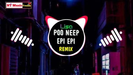 抖音Dj  Poo Neep Epi Epi Remix (Lisa螃蟹舞)