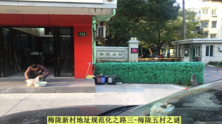 梅陇新村地址规范化之路-梅陇五村之谜