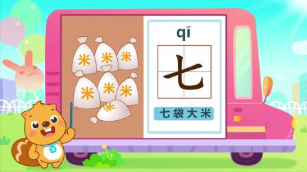贝瓦识字系列之数字主题:七