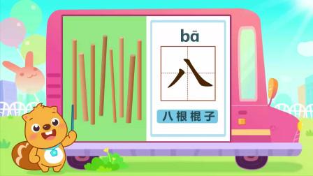 贝瓦识字系列之数字主题:八