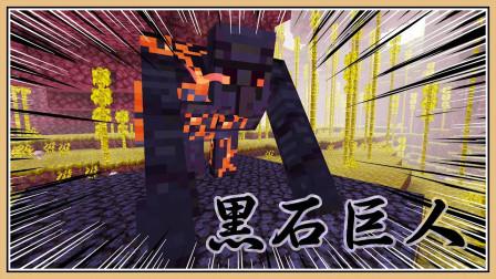 鬼鬼【我的世界】地狱的破坏者!黑石巨人!【流亡麦块 #12】召唤BOSS仪式