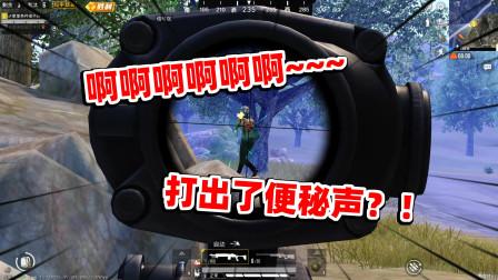 狙击手麦克:手足相残!和杰西组队2V2狐狸叶师傅,谁会是赢家?