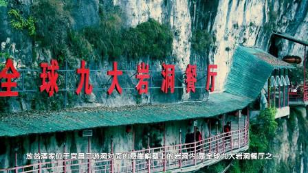 宜昌放翁酒家 中国唯一全球九家岩洞餐厅 品三峡肥鱼汤