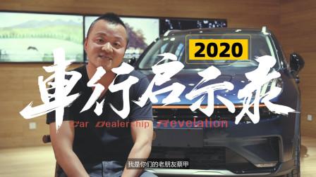 【车行启示录-2020】我怎么看领克?