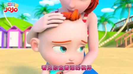 超级宝贝JOJO 宝贝生气也很可爱