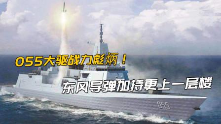 英智库承认:055万吨大驱性能超越美日同行,未来将配备东风导弹