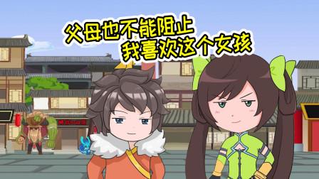 王者爆笑动画:刘禅做出此生最勇敢的决定,喜欢一个人就是如此不讲道理