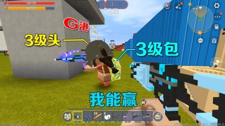 迷你世界:别以为有3级头能赢我,这可是G港,装备不够枪法来凑