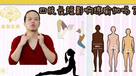 瑜伽思维:四肢长短影响练瑜伽吗?