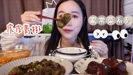 [气气小厨房]虎皮肉球/番茄鸡蛋豆腐汤/知味观东坡肉~还有奶枣和蛋黄酥~ 就是气气的美食vlog