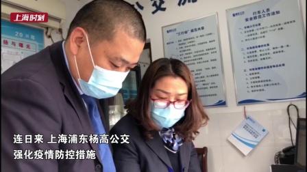 视频 | 口罩、手套、消杀一样不少! 浦东公交疫情防控不放松