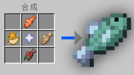 我的世界:用原版的鱼类做成的神器!远近战全能吃了还可以自爆?