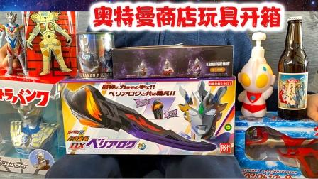 光辉赛罗闪耀形态奥特曼可动人偶盒玩 橙子乐园奥特曼玩具
