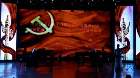诗情画意《红旗颂》 钢琴表演:钢琴高级讲师刘珺、李莉  朗诵:赵志龙  丁桂荣