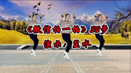 流行广场舞《微信拍一拍》32步简单而又欢快的步伐