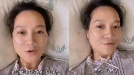 39岁朱丹躺病床吸氧,自曝孕晚期焦虑,高龄产妇生二胎太辛苦